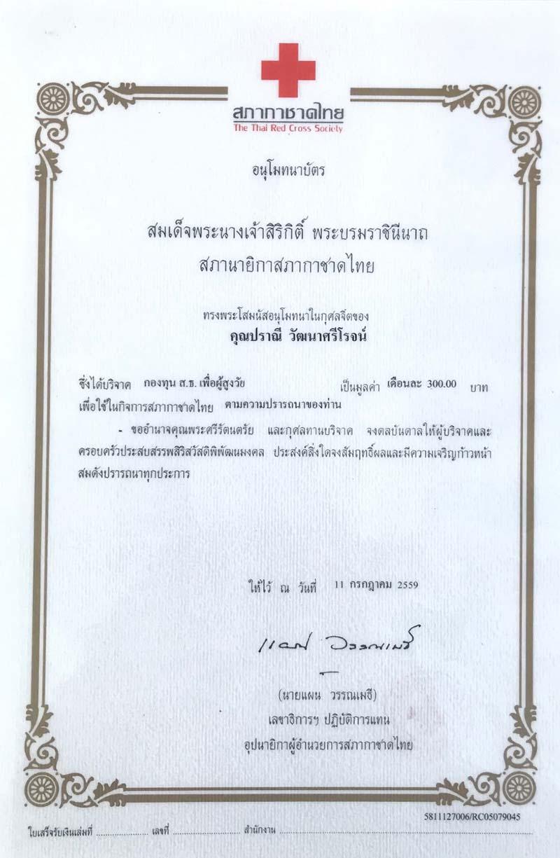 สภากาชาดไทยกุศล
